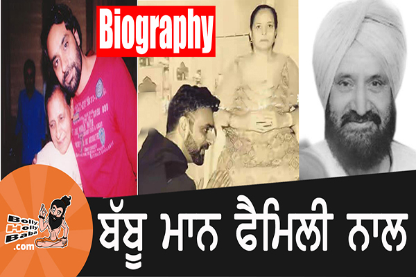 babbu maaan with family, babbu maan with wife, mother, father, childhood pics,movies, all new songs, bolly holly baba, full biography,