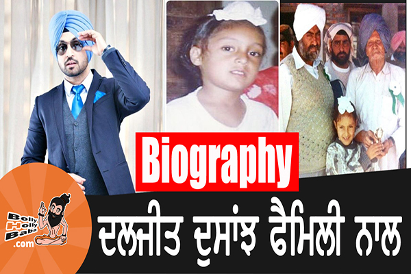 diljit dosanjh, with family, wife,mother,father,songs,biography,movies, childhood pics ,bolly holly baba,full biography, autobiography,