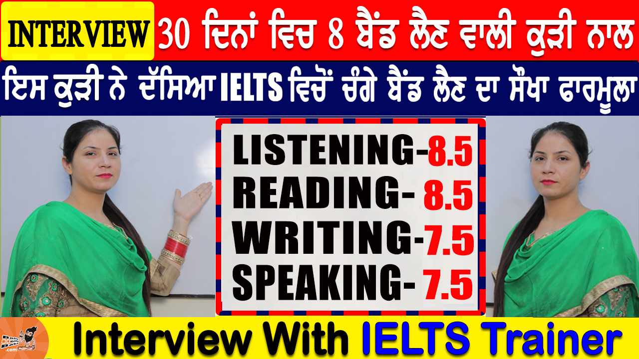 interview with ielts 8 band achiever student in punjabi, ielts student got 8 band in 30 days, interview with ielts trainer, how to get 8 band in ielts