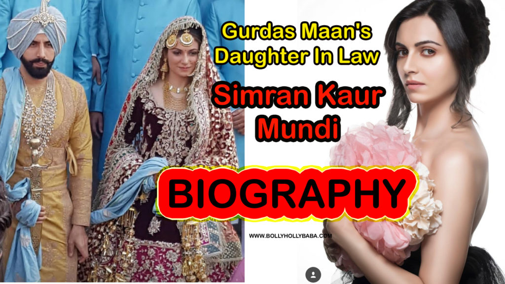 Gurdas Maan Daughter In law,simran kaur mundi,biograohy,family,career,personal life,marriage photo,marriage video,gurikk maan,husband,boyfriend